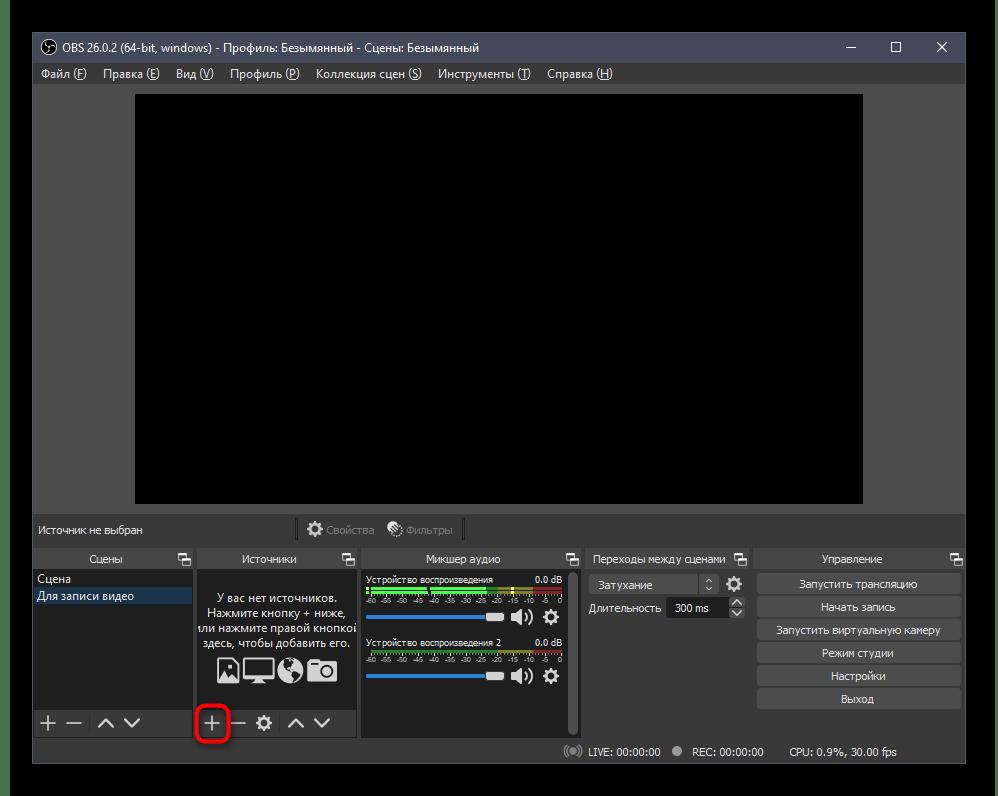 Кнопка добавления нового источника захвата для настройки демонстрации экрана через OBS