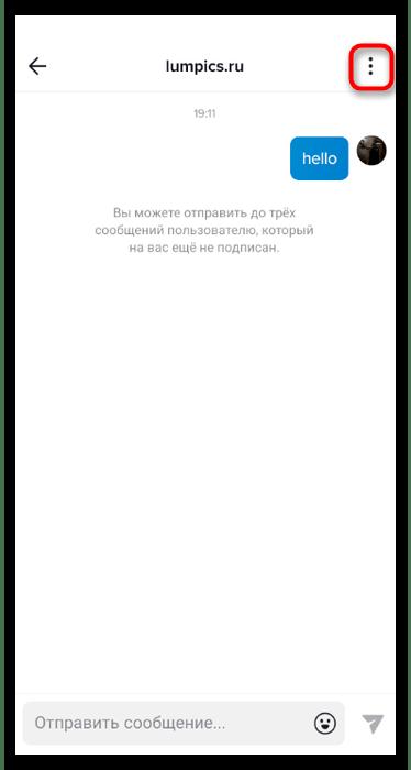 Кнопка открытия настроек переписки для включения личных сообщений в мобильном приложении TikTok