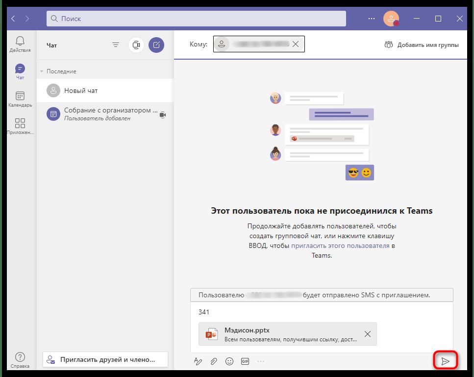 Кнопка отправки презентации в чате Microsoft Teams