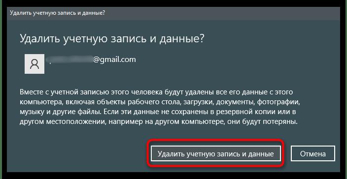 Кнопка подтверждения для удаления другой учетной записи Microsoft в Windows