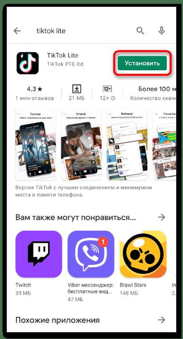 Кнопка скачивания лайт-версии приложения для установки TikTok на телефон