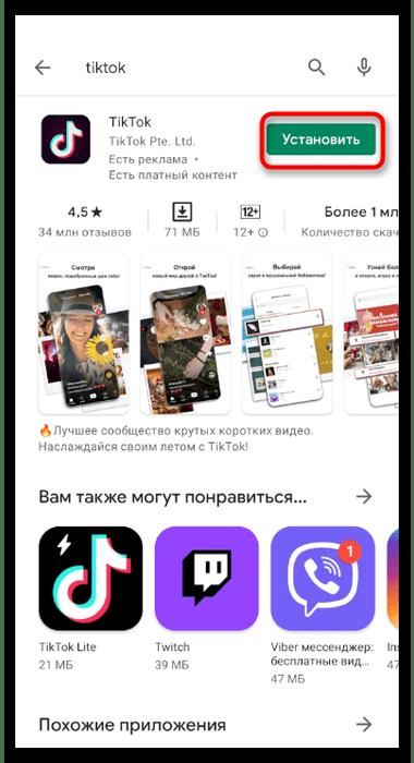 Кнопка установки последней версии приложения для установки TikTok на телефон