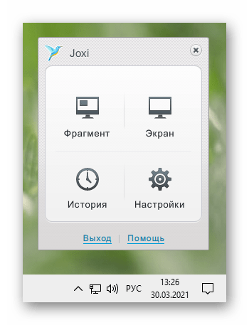 Меню программы для создания скриншотов Joxi на ноутбуке Samsung
