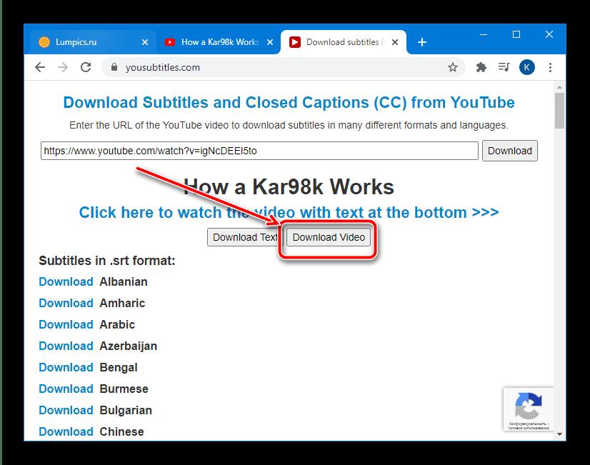 Начать скачивание контента для загрузки видео с субтитрами с YouTube посредством веб-сервиса