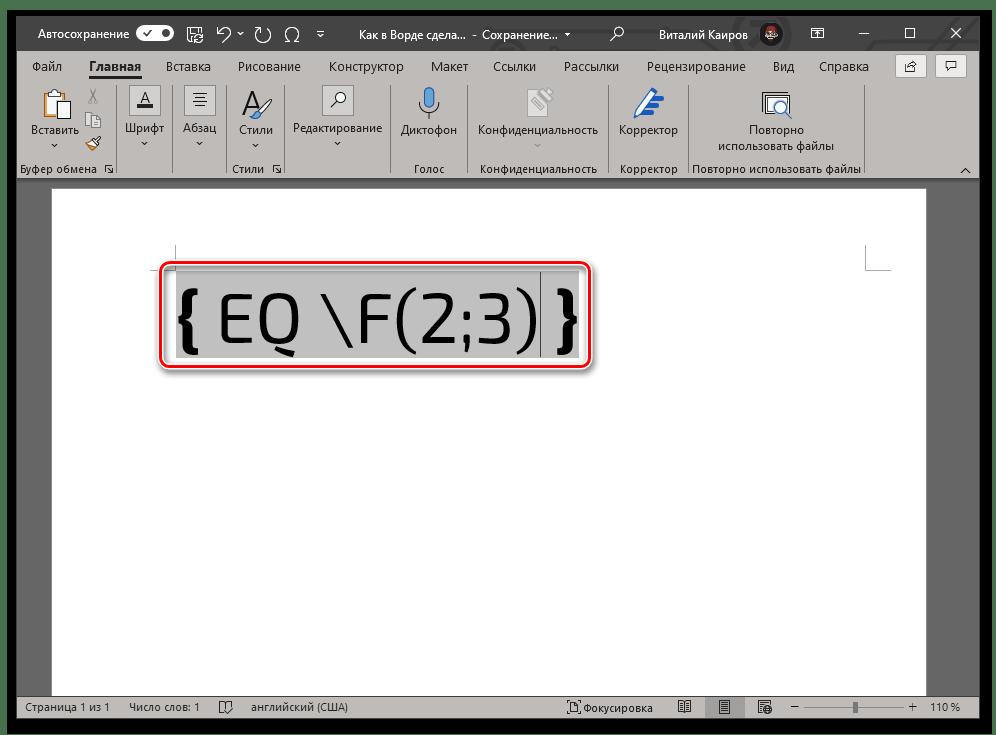 Наглядный пример кода дроби с горизонтальным разделителем в Microsoft Word