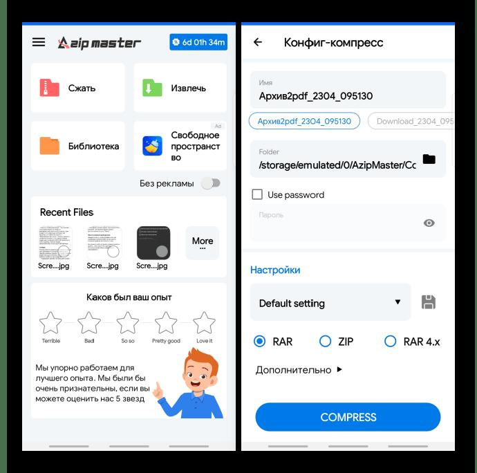 RAR-архиваторы для устройств с Андроид