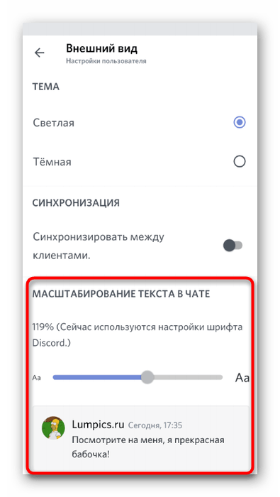 Настройка размера сообщений в чате для создания красивого Дискорда на мобильном устройстве