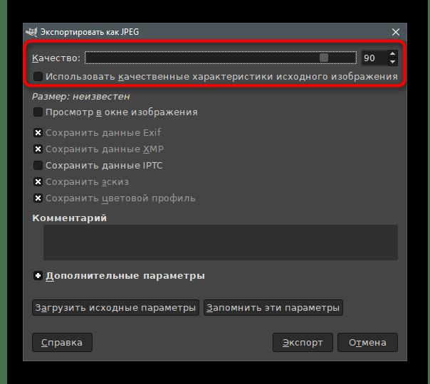 Настройки экспорта другого формата для создания фотографии маленького размера через GIMP