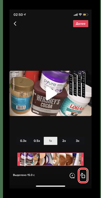 Нажатие на кнопку для переворота видео для загрузки видео в Тик Ток через галерею
