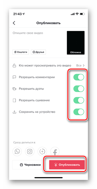 Нажатие на кнопку публикации для загрузки видео в Тик Ток в режиме Live