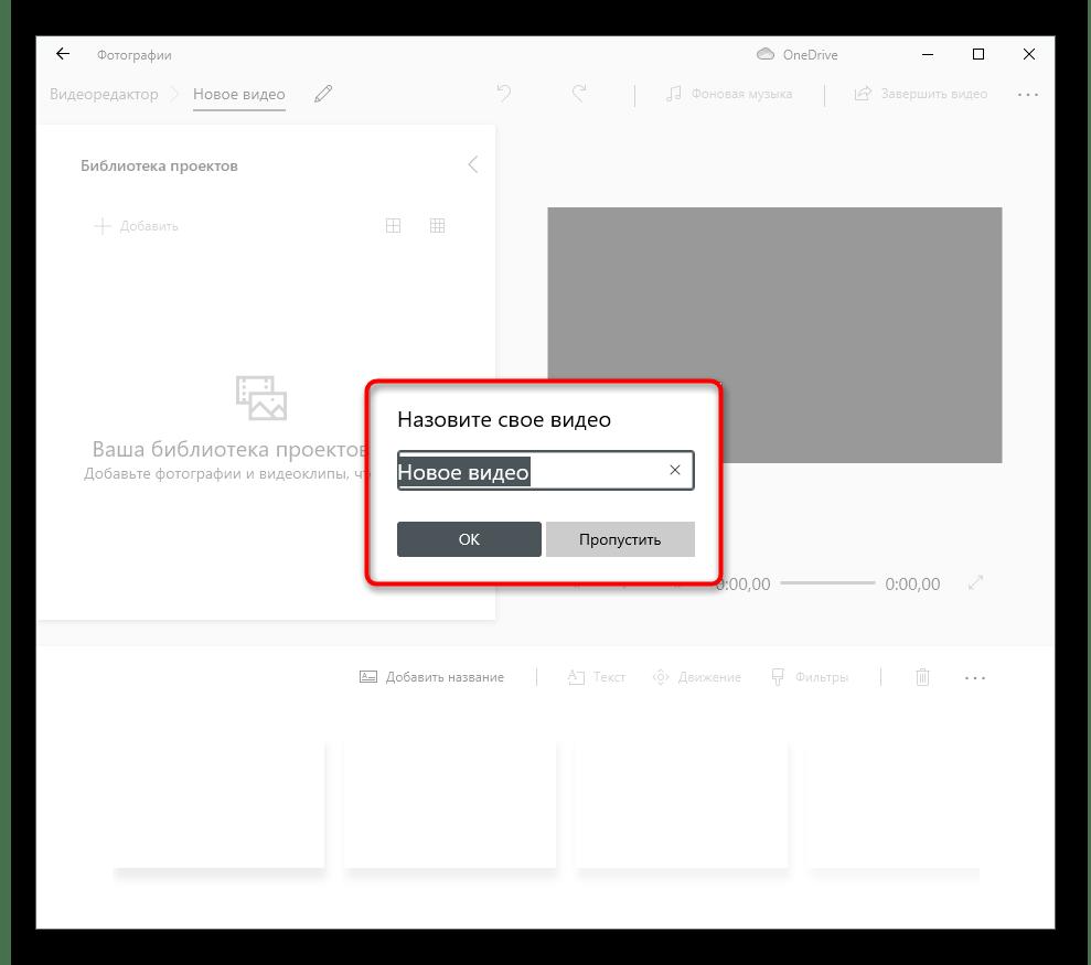 Название нового проекта при нарезке видео на фрагменты в программе Видеоредактор в Windows 10