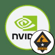 Не работает Freestyle NVIDIA в КС ГО