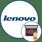 Не работает клавиатура на ноутбуке Леново
