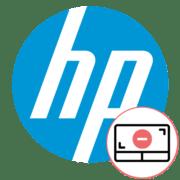 Не работает тачпад на ноутбуке HP