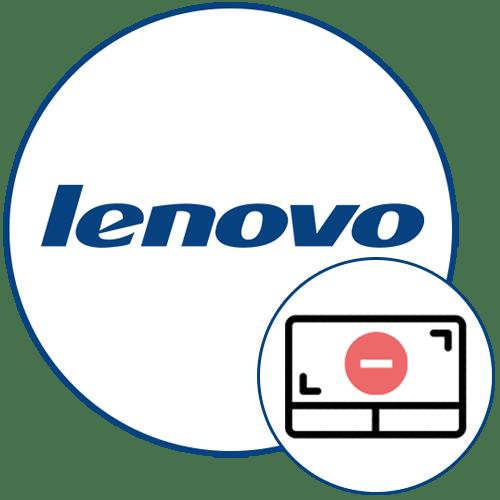 Не работает тачпад на ноутбуке Леново