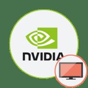 Нет вкладки Дисплей в Панели управления Nvidia