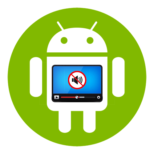 Нет звука при просмотре видео на Андроиде