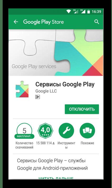 Обновить Google Play Services для решения проблем с установкой YouTube на телефоне