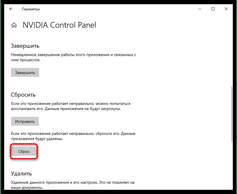 Очистка приложения для решения проблемы с отсутствием вкладки Дисплей в Панели управления NVIDIA