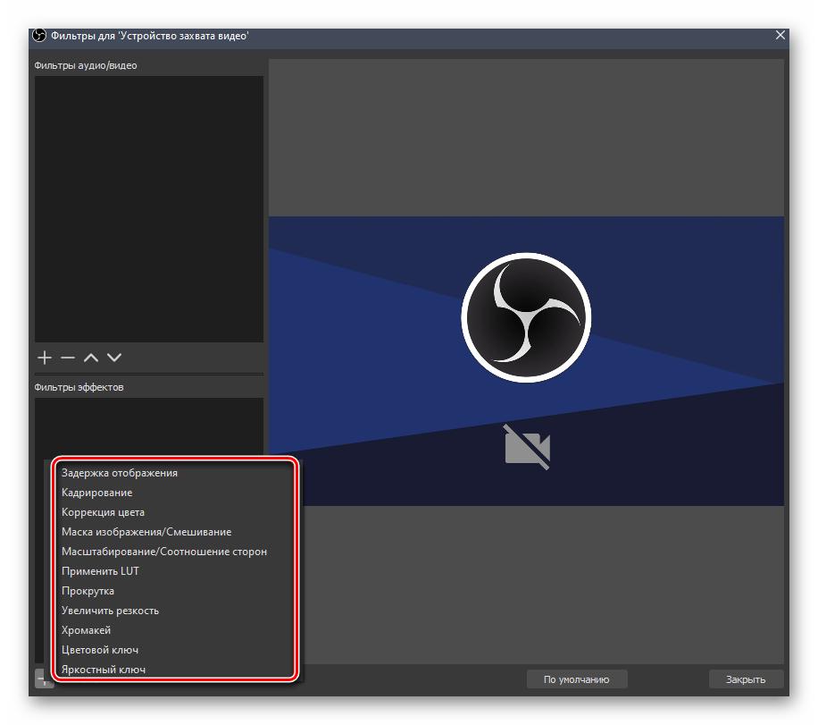 Окно добавления фильтров и эффектов для устройства захвата видео в OBS
