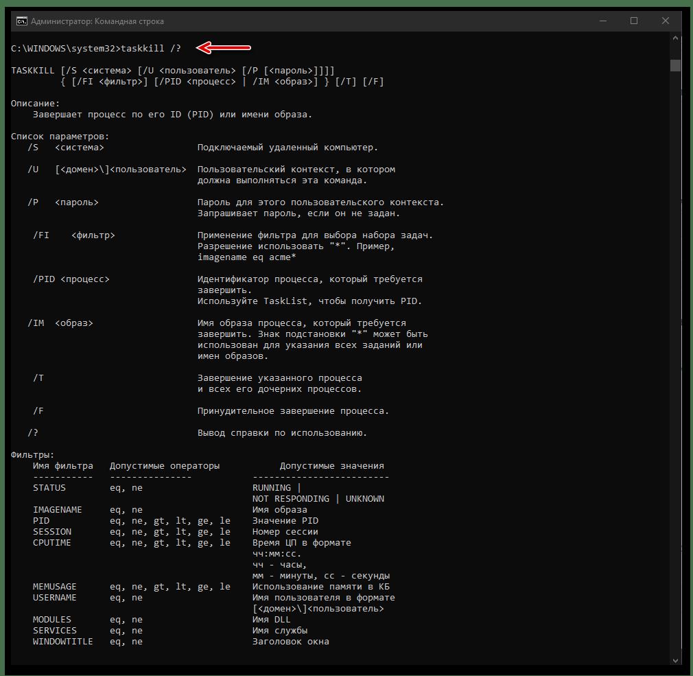 Операторы команды завершения задач через командную строку в Windows 10