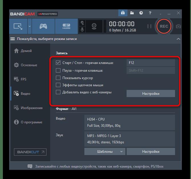 Основные параметры записи видео для настройки демонстрации экрана через Bandicam