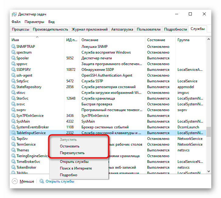 Остановка или перезапуск службы TabletInputService при проблемах с тачпадом ноутбука HP