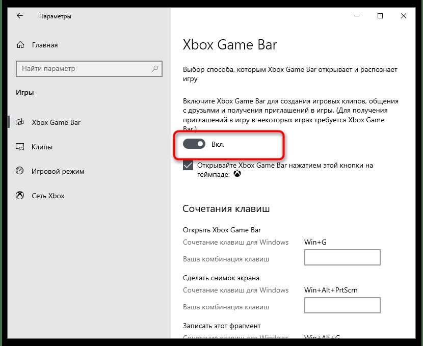 Отключение игровой функции для решения ошибки Доступ запрещен в Панели управления NVIDIA