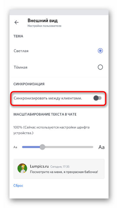 Отключение синхронизации клиентов для создания красивого Дискорда на мобильном устройстве