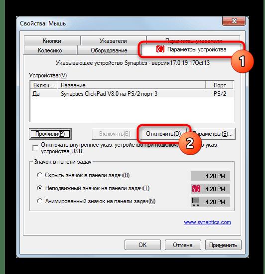 Отключение тачпада через настройки драйвера в свойствах мыши ноутбука Acer с Windows 7