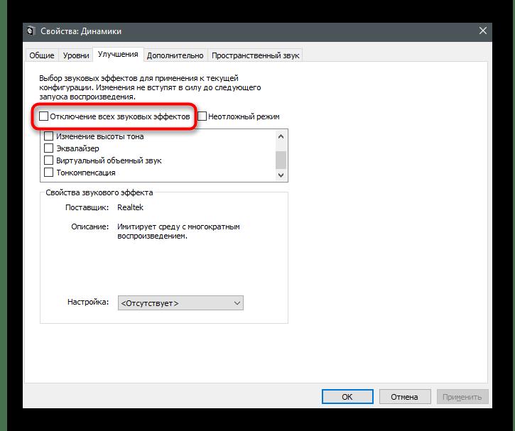 Отключение всех звуковых эффектов для увеличения громкости на ноутбуке с Windows 10