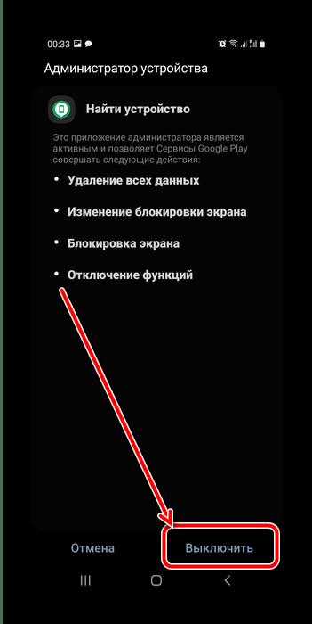 Отключить приложение-администратор устройства для отключения блокировки на телефонах Самсунг