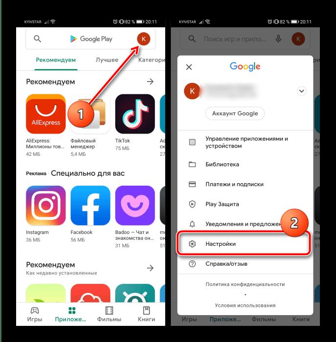 Открыть настройки Google Play для решения проблем с установкой YouTube на телефоне