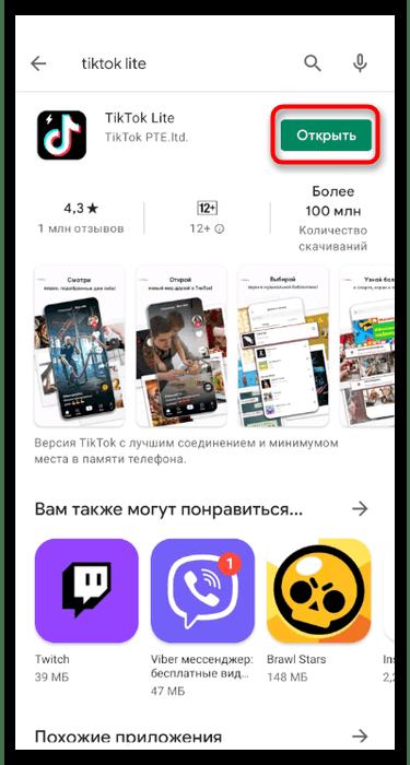 Открытие лайт-версии приложения для установки TikTok на телефон