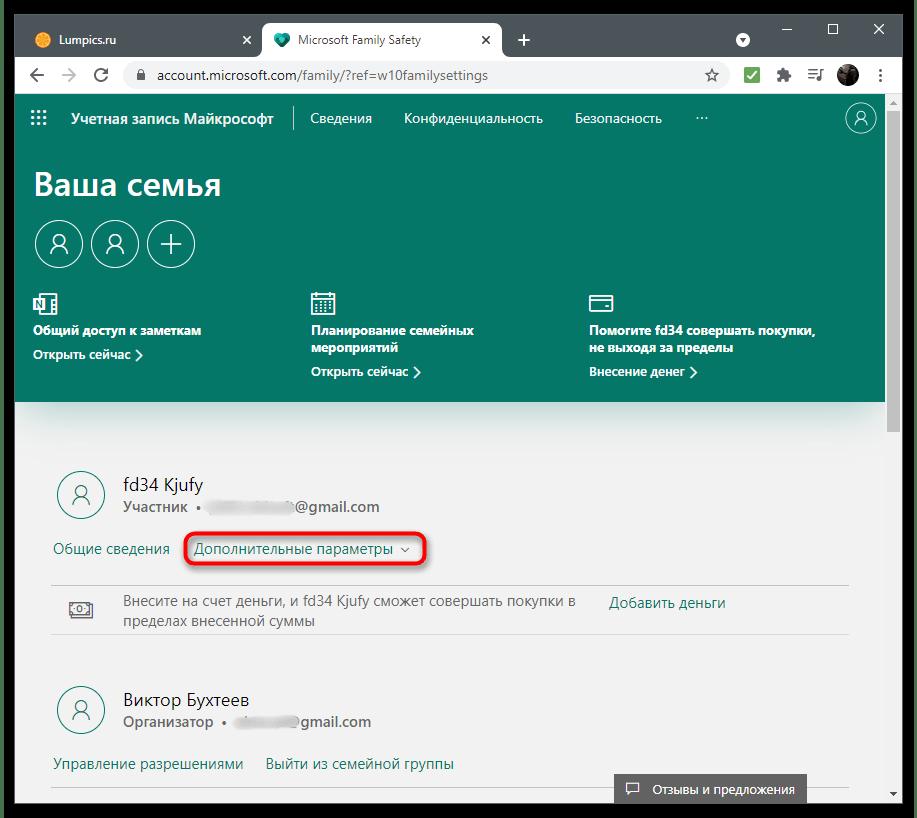 Открытие меню действий на сайте для исключения учетной записи Microsoft из семейной группы