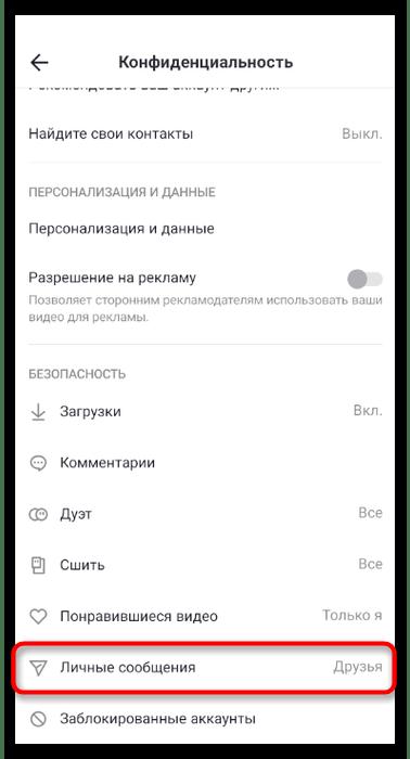 Открытие настроек бесед для включения личных сообщений в мобильном приложении TikTok