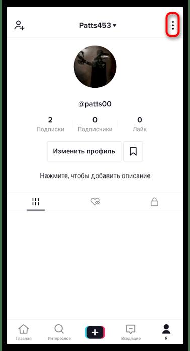 Открытие настроек профиля для включения личных сообщений в мобильном приложении TikTok