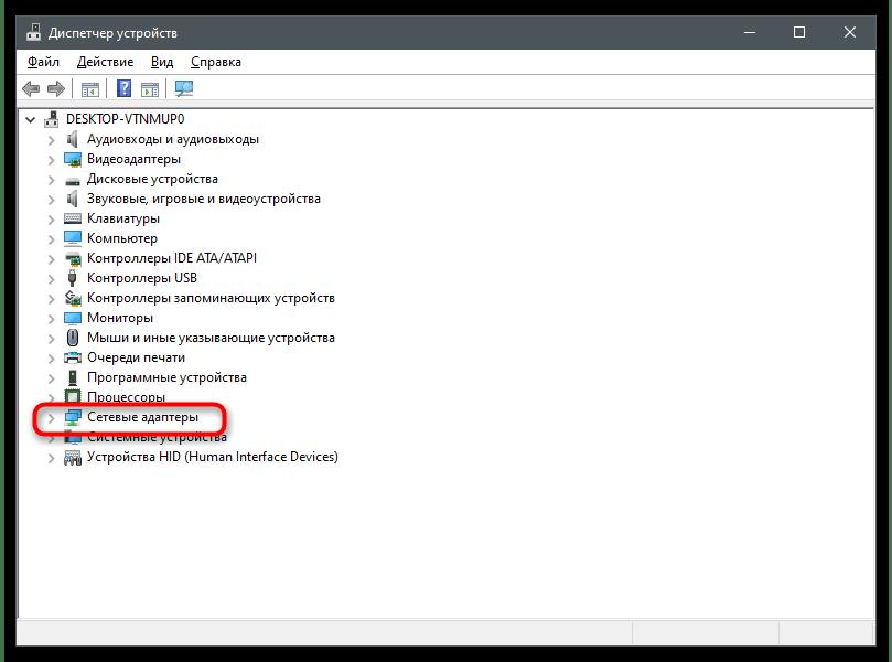 Открытие раздела с сетевыми картами для изменения MAC-адреса компьютера в Windows 10