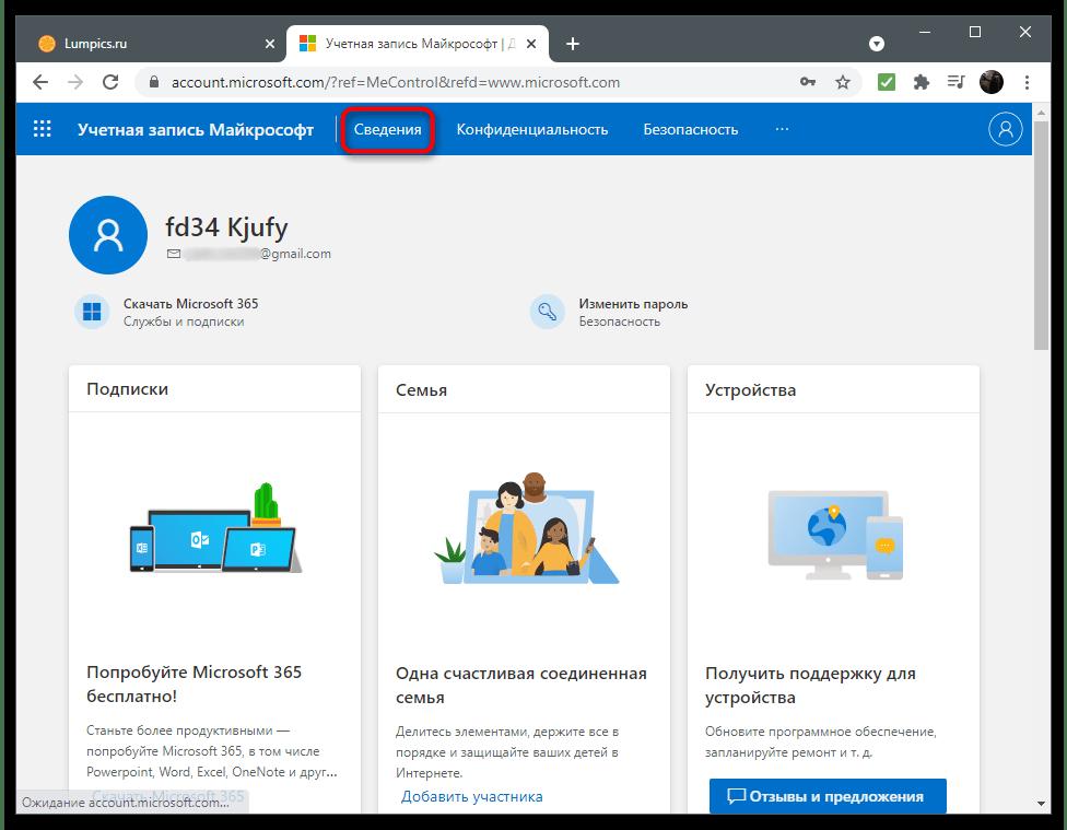 Открытие раздела Сведения на сайте для удаления собственной учетной записи Microsoft