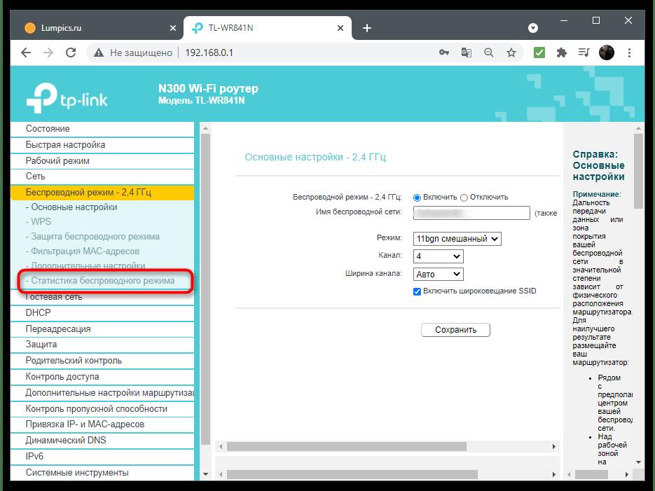Открытие списка подключенных устройств в веб-интерфейсе роутера для определения MAC-адреса компьютера на Windows 10