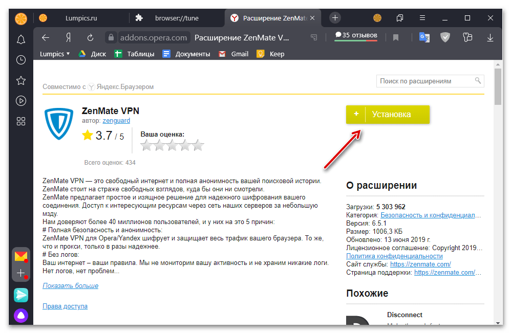 Включение VPN в Яндекс.Браузере