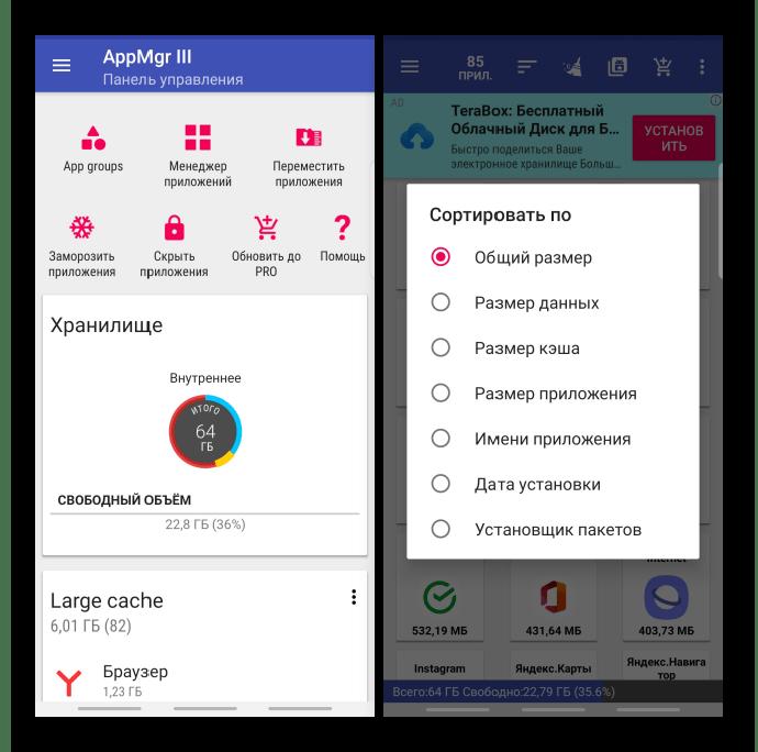 Приложения для управления приложениями на устройстве с Android