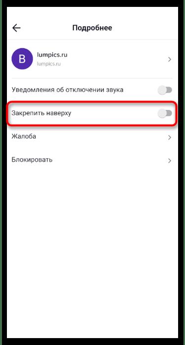 Параметр для закрепления переписки для включения личных сообщений в мобильном приложении TikTok