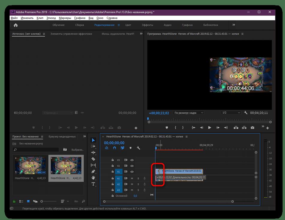 Передвижение ролика на край при нарезке видео на фрагменты в программе Adobe Premiere Pro