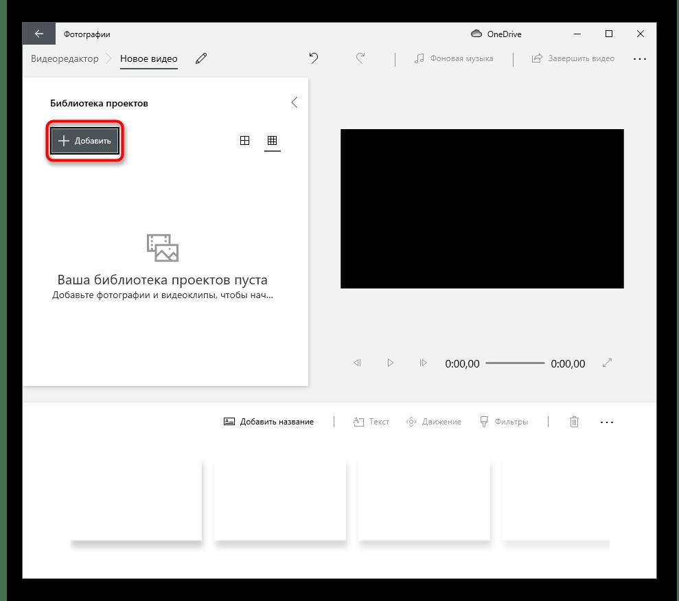 Переход к добавлению файла при нарезке видео на фрагменты в программе Видеоредактор в Windows 10