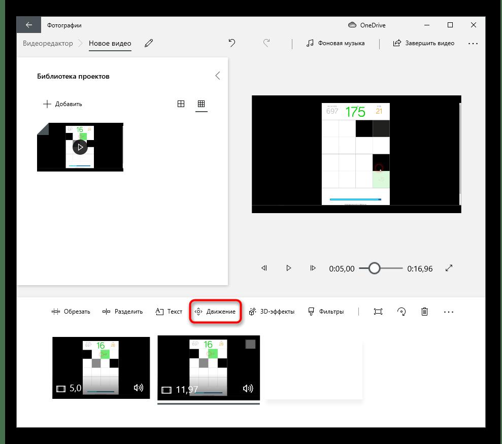 Переход к другим инструментам при нарезке видео на фрагменты в программе Видеоредактор в Windows 10