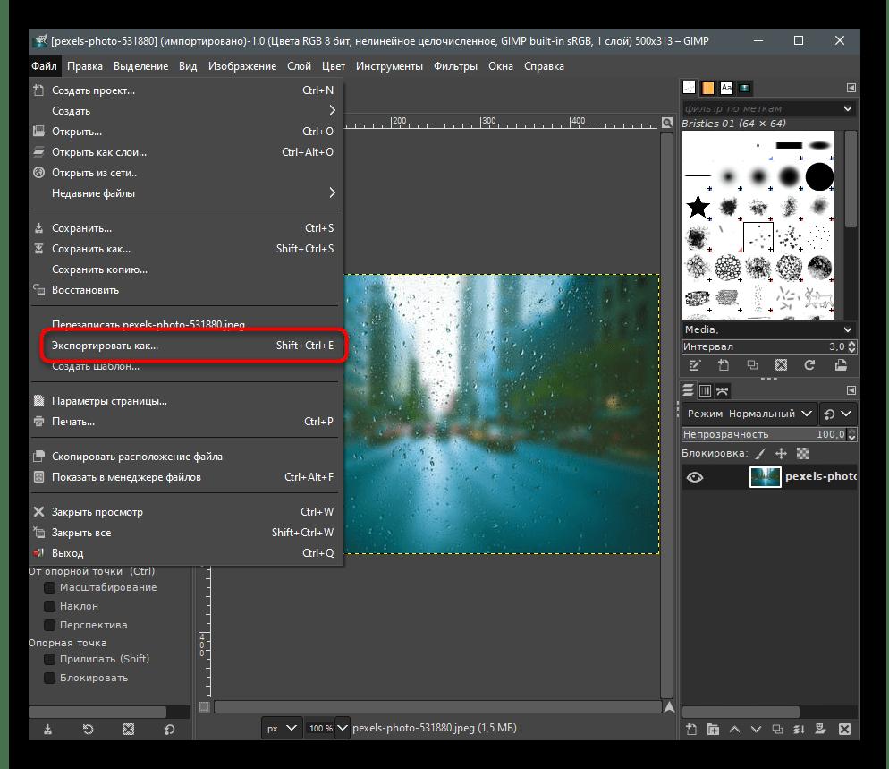 Переход к экспорту для создания фотографии маленького размера через GIMP