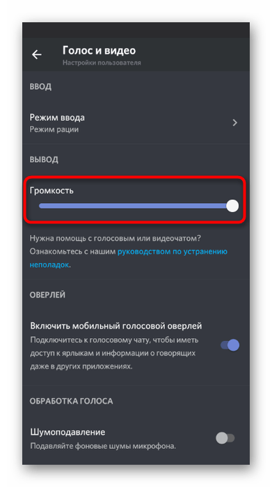 Переход к настройкам звука при использовании Discord на телефоне