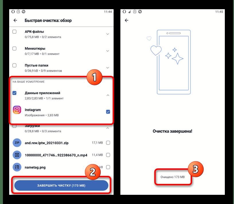 Переход к очистке кэша Instagram в приложении CCleaner на Android-устройстве