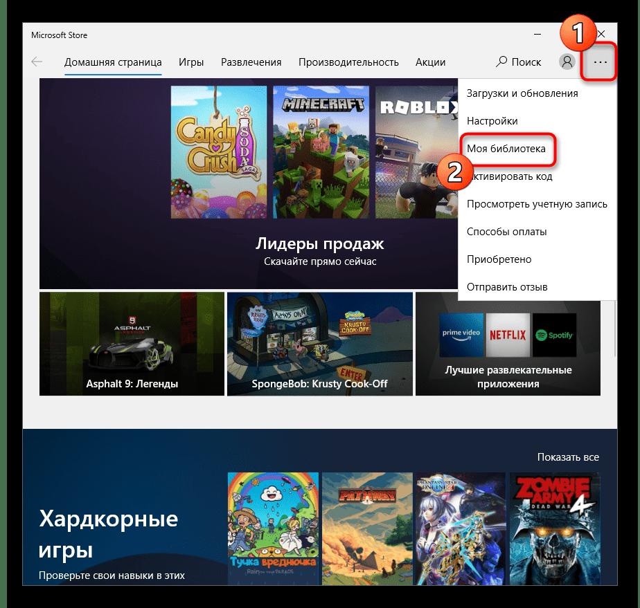 Переход к просмотру библиотеки для скрытия приложений и игр из Microsoft Store